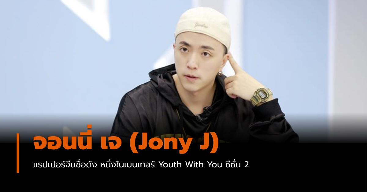Youth With You จอนนี่ เจ