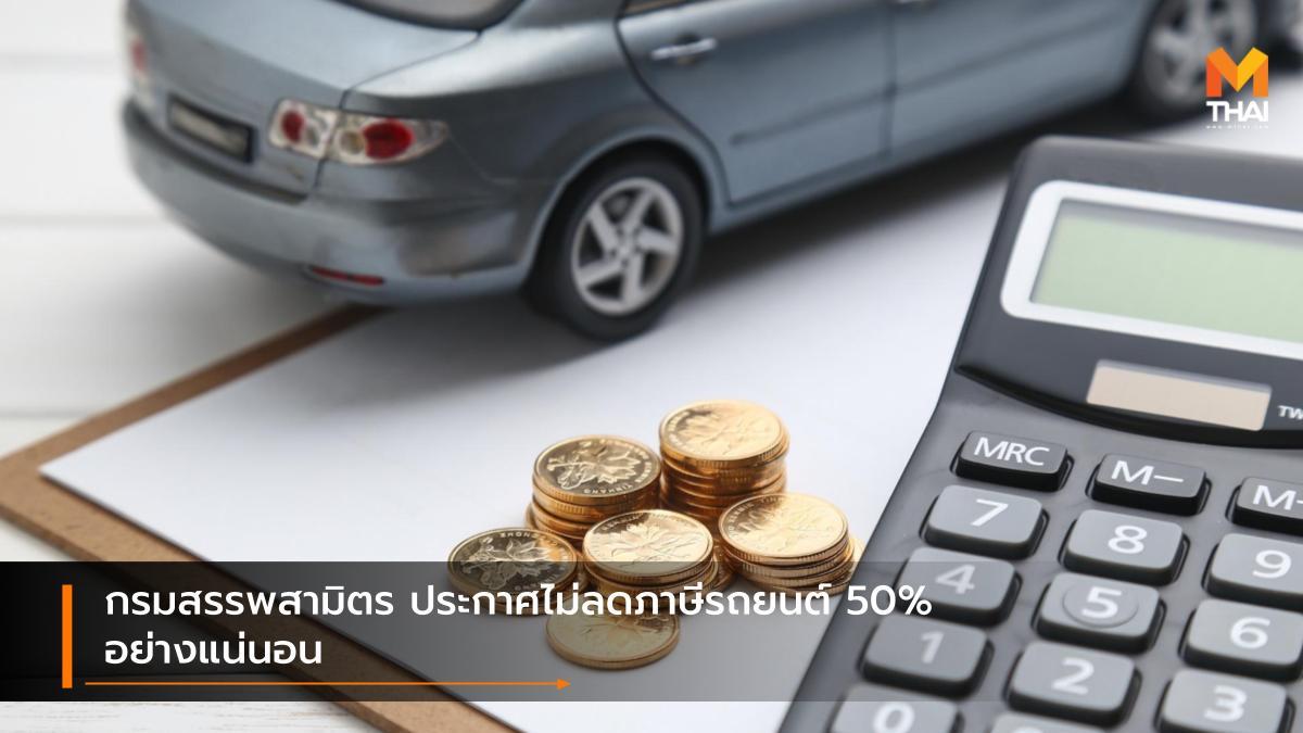 กระทรวงการคลัง ภาษีรถยนต์ รถมือสอง รถใหม่ ลดภาษีรถยนต์ 50% โควิด-19