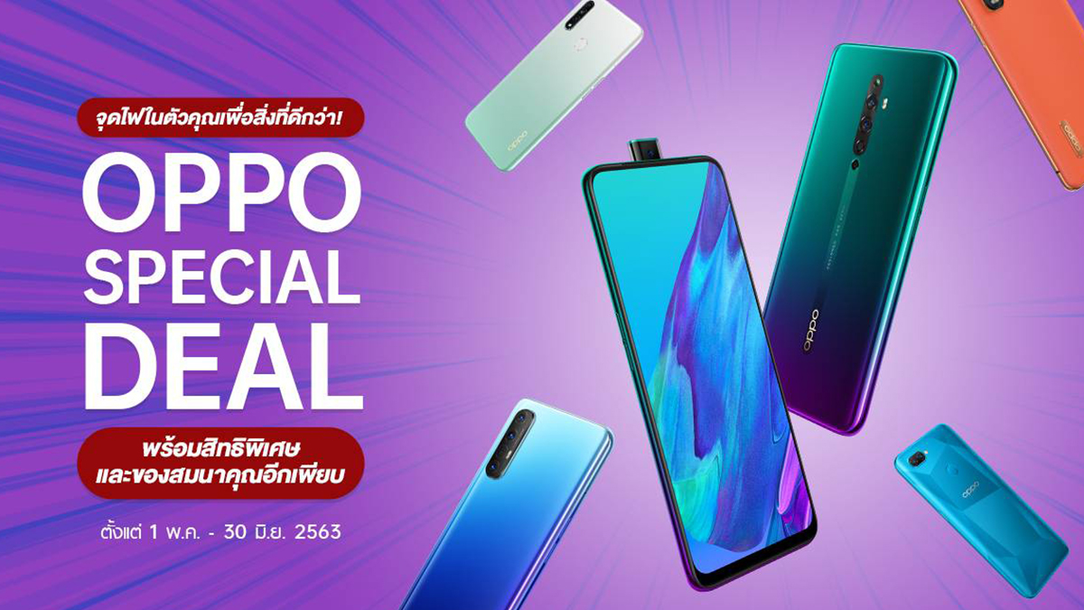 Oppo Promotion