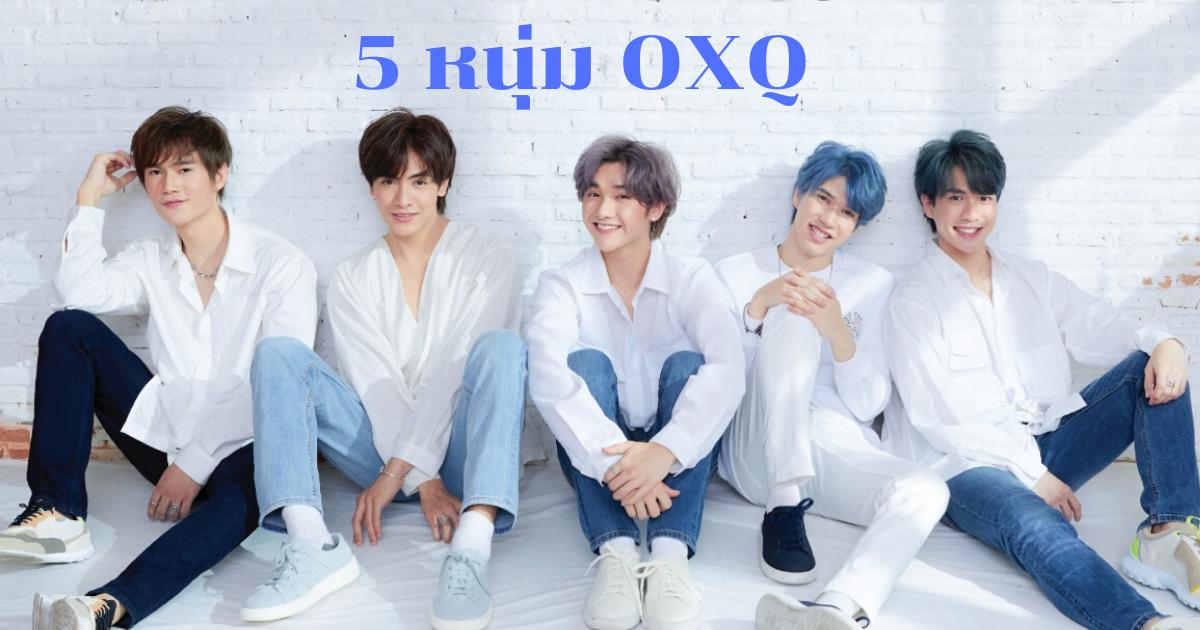 OXQ บอยแบนด์