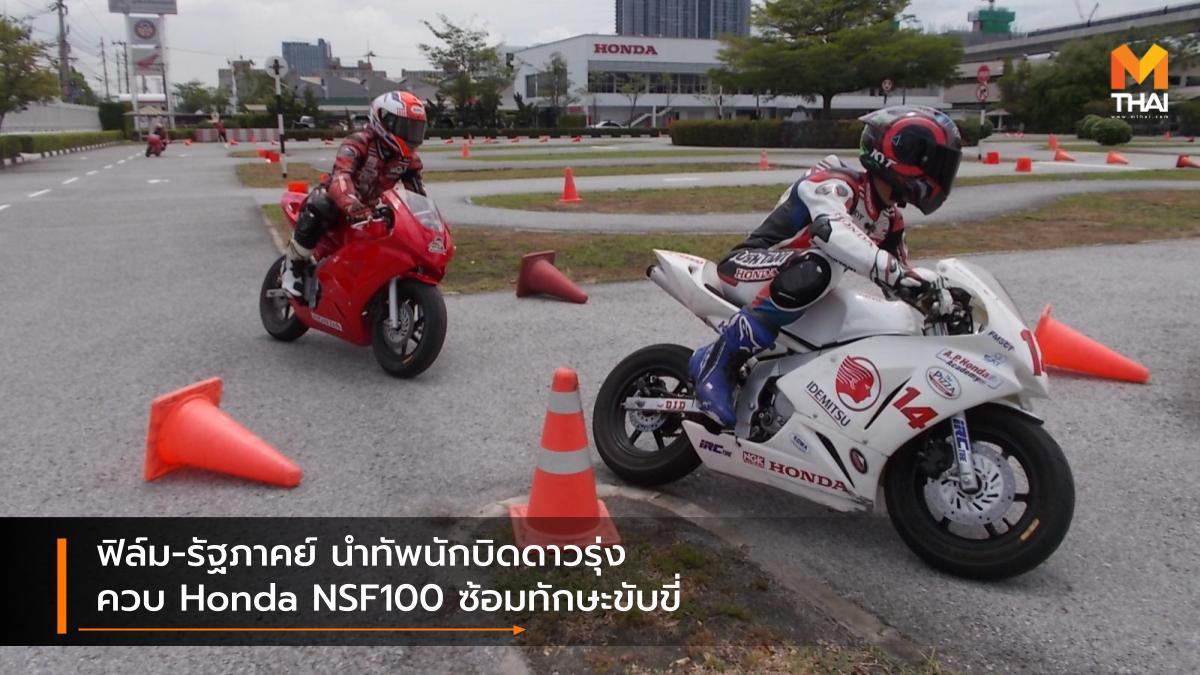 A.P.Honda Honda NSF100 Race to the Dream รัฐภาคย์ วิไลโรจน์ เอ.พี.ฮอนด้า เรซซิ่ง ไทยแลนด์