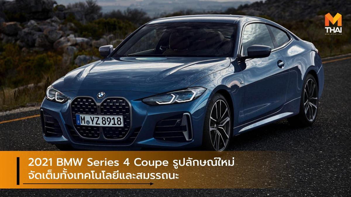 BMW BMW Series 4 BMW Series 4 Coupe บีเอ็มดับเบิลยู รถใหม่