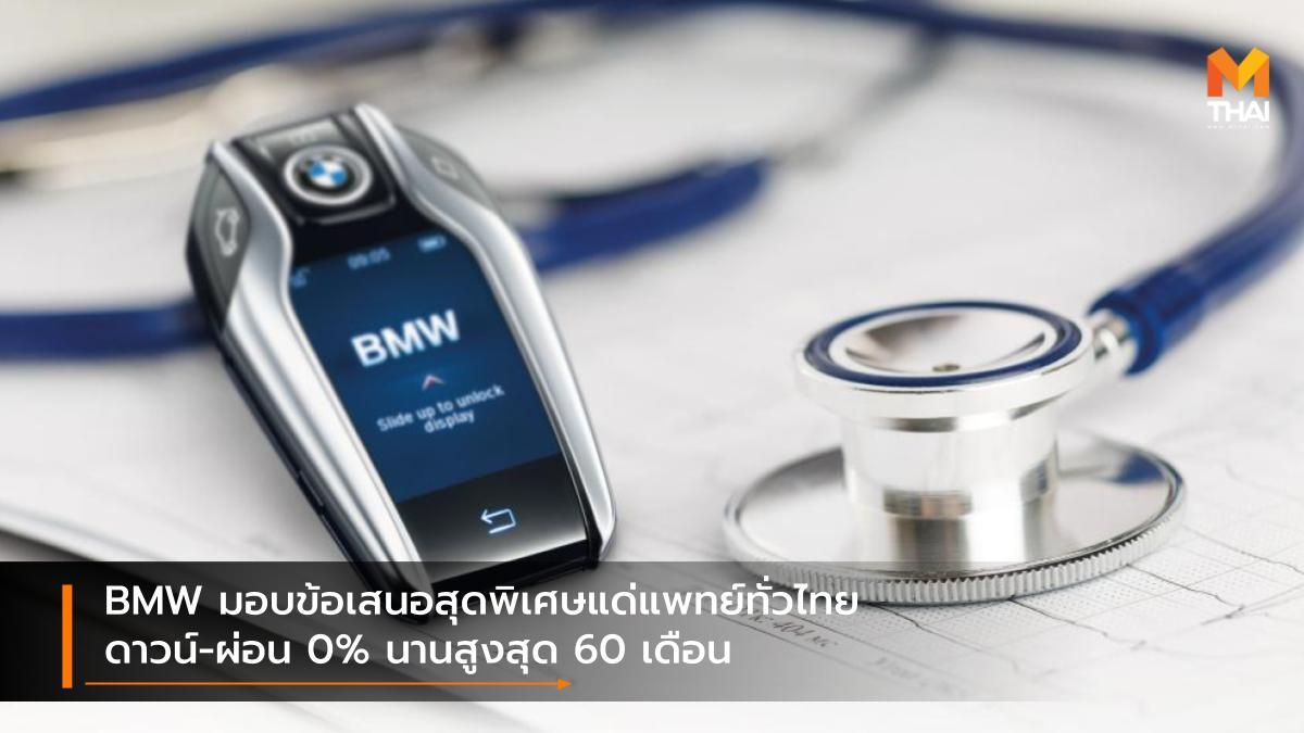 BMW บีเอ็มดับเบิลยู ประเทศไทย โควิด-19 โปรโมชั่น