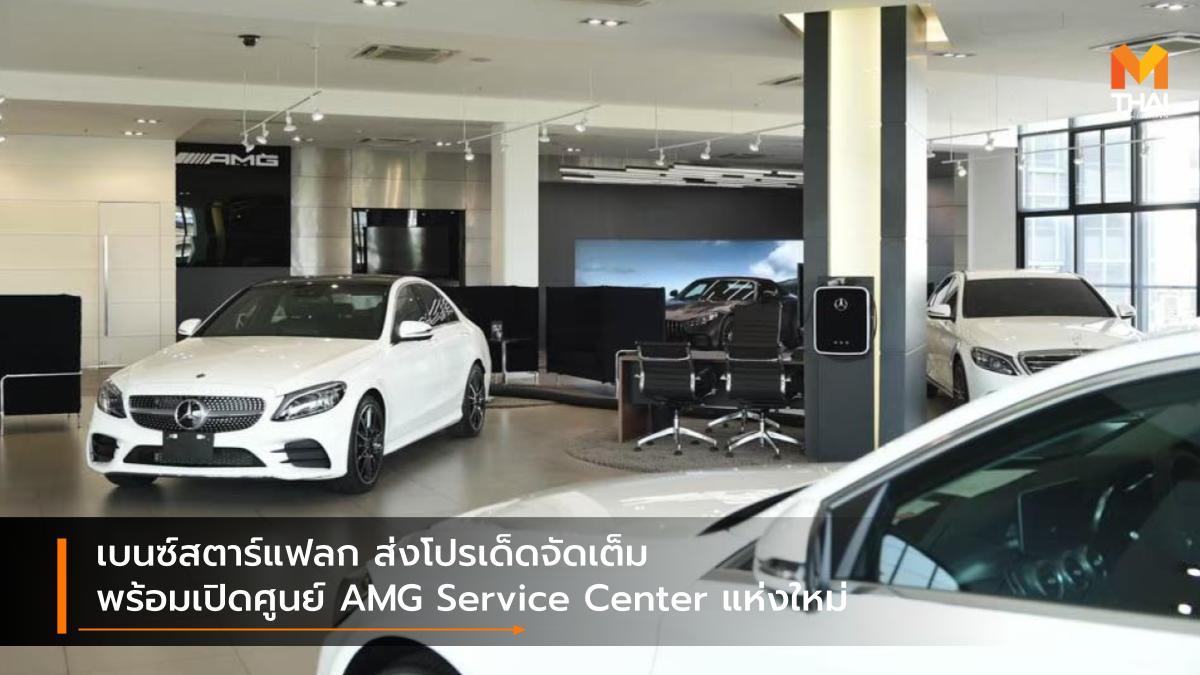 AMG Service Center Mercedes-AMG Mercedes-Benz เบนซ์สตาร์แฟลก เมอร์เซเดส-เบนซ์ เมอร์เซเดส-เอเอ็มจี โปรโมชั่น