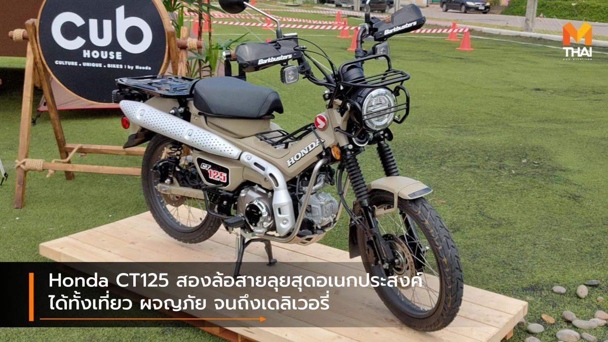 A.P.Honda HONDA Honda CT125 ฮอนด้า เดลิเวอรี่ เอ.พี.ฮอนด้า