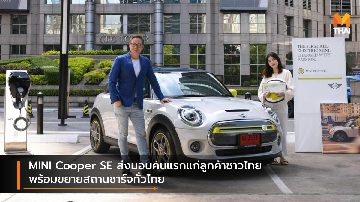 mini Mini Cooper SE electric มินิ มินิ คูเปอร์ เอสอี มินิ ประเทศไทย ส่งมอบรถยนต์