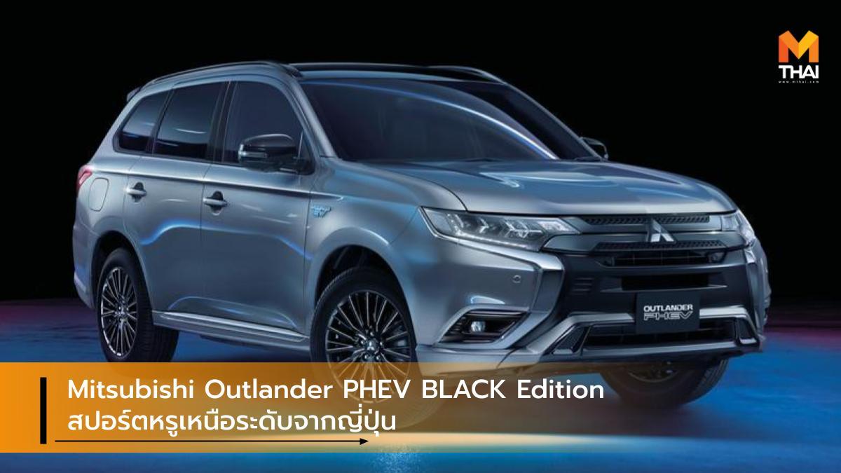 Mitsubishi Mitsubishi Outlander PHEV Mitsubishi Outlander PHEV BLACK Edition มิตซูบิชิ มิตซูบิชิ เอาท์แลนเดอร์ พีเอชอีวี รถรุ่นพิเศษ
