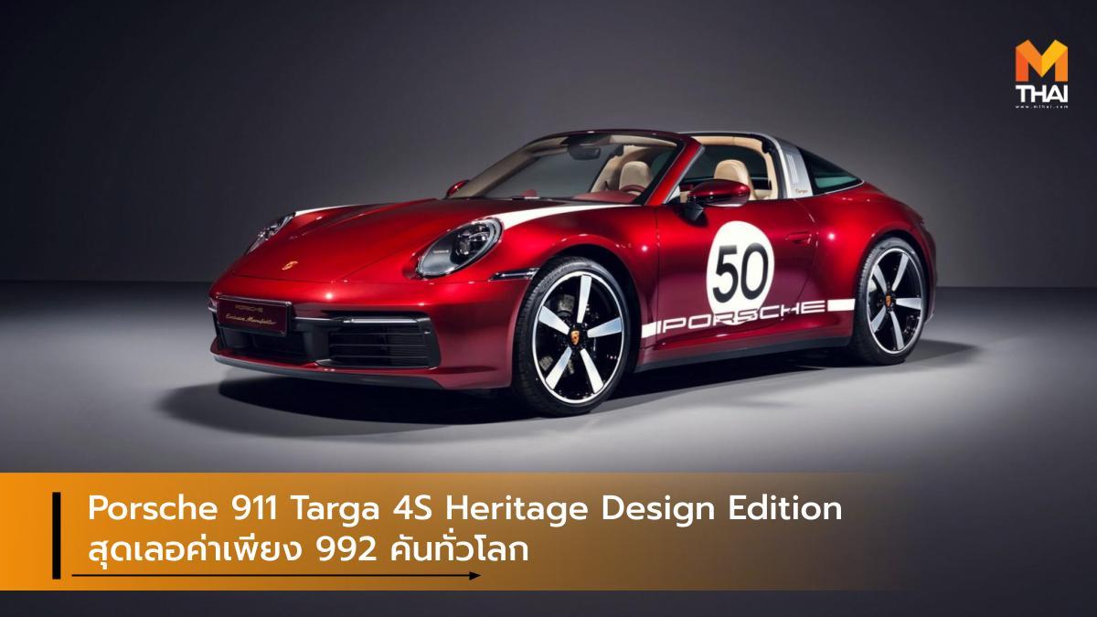 porsche Porsche 911 Porsche 911 Targa 4S Porsche 911 Targa 4S Heritage Design Edition ปอร์เช่ ปอร์เช่ 911 รถรุ่นพิเศษ
