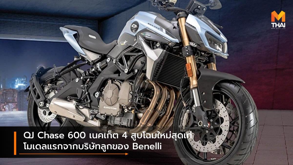 Benelli Benelli SRK600 QJ QJ Chase 600 QJ SRK600 รถใหม่ เบเนลลี่