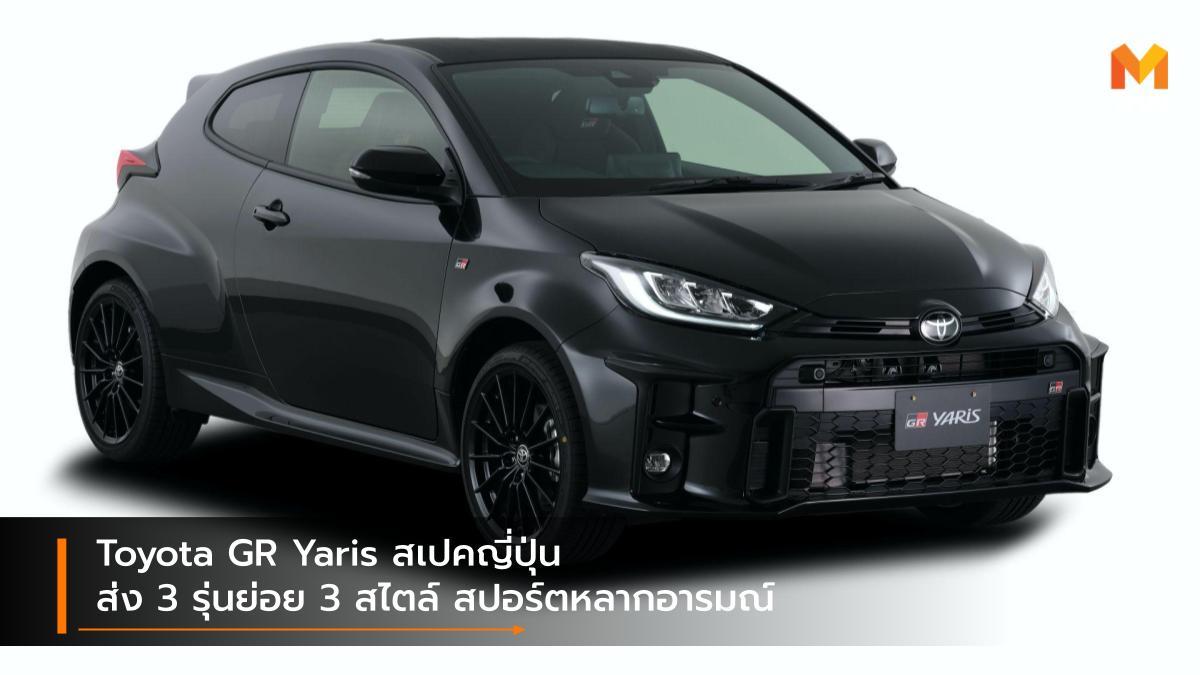 Toyota Toyota GR Yaris Toyota GR Yaris RS รถรุ่นพิเศษ โตโยต้า