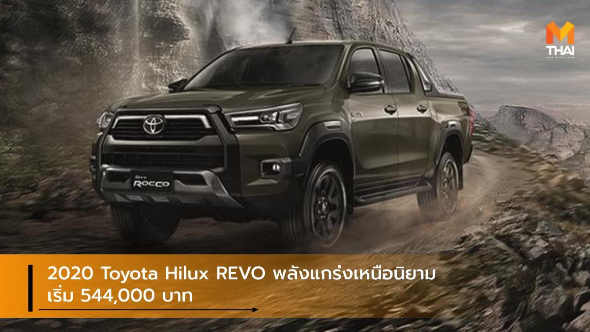 facelift Toyota TOYOTA HILUX REVO ราคารถใหม่ รุ่นปรับโฉม โตโยต้า โตโยต้า ไฮลักซ์