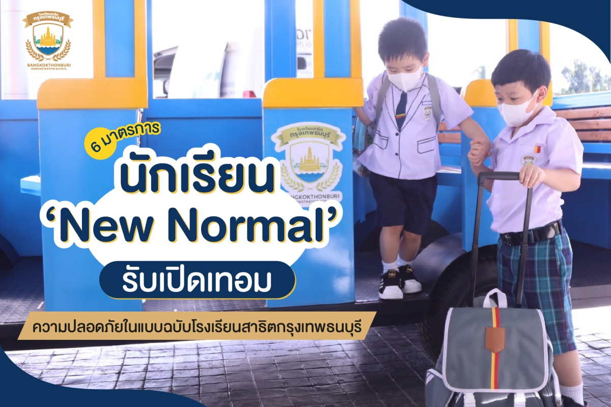 gปิดเทอม New Normal โควิด-19 โรงเรียนสาธิตกรุงเทพธนบุรี