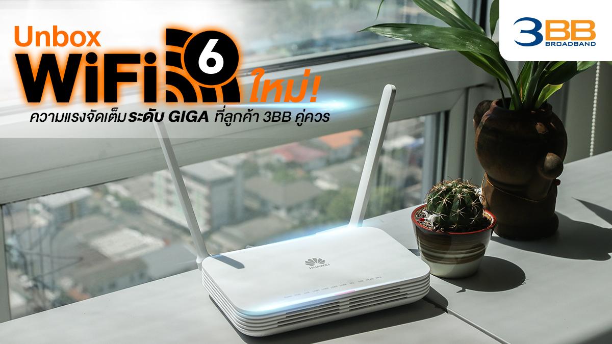 3BB Giga Internet Unbox WiFi6