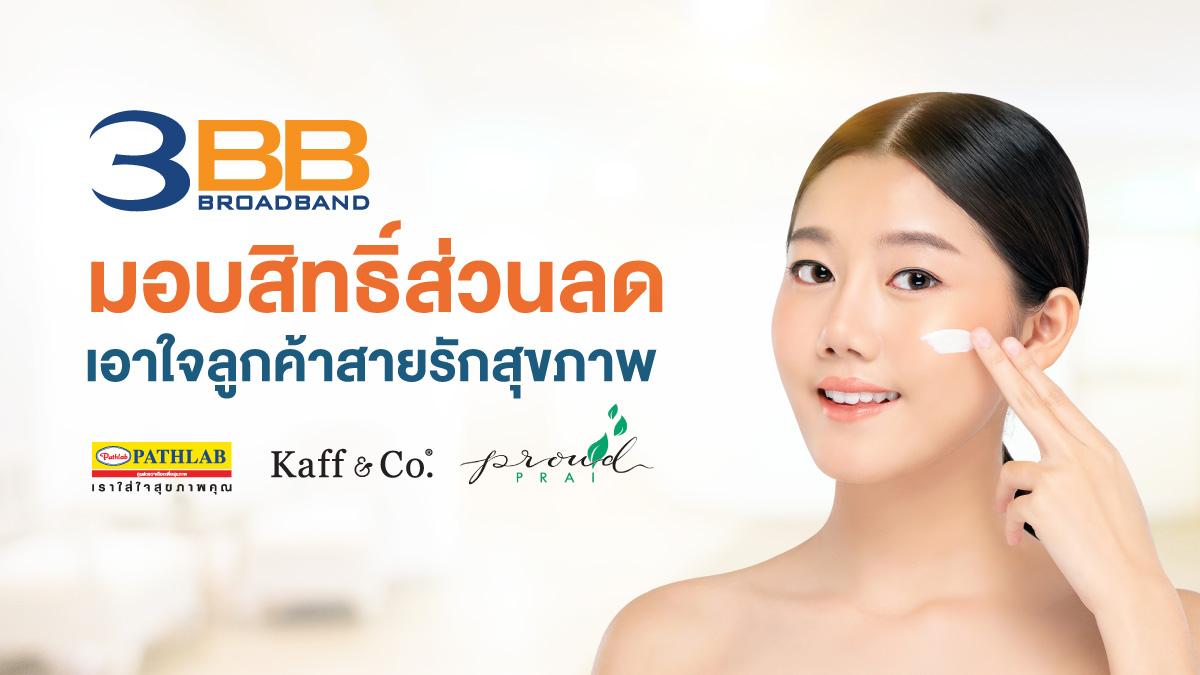 3BB App Kaff&Co Member PATHLAB พราวไพร สุขภาพ
