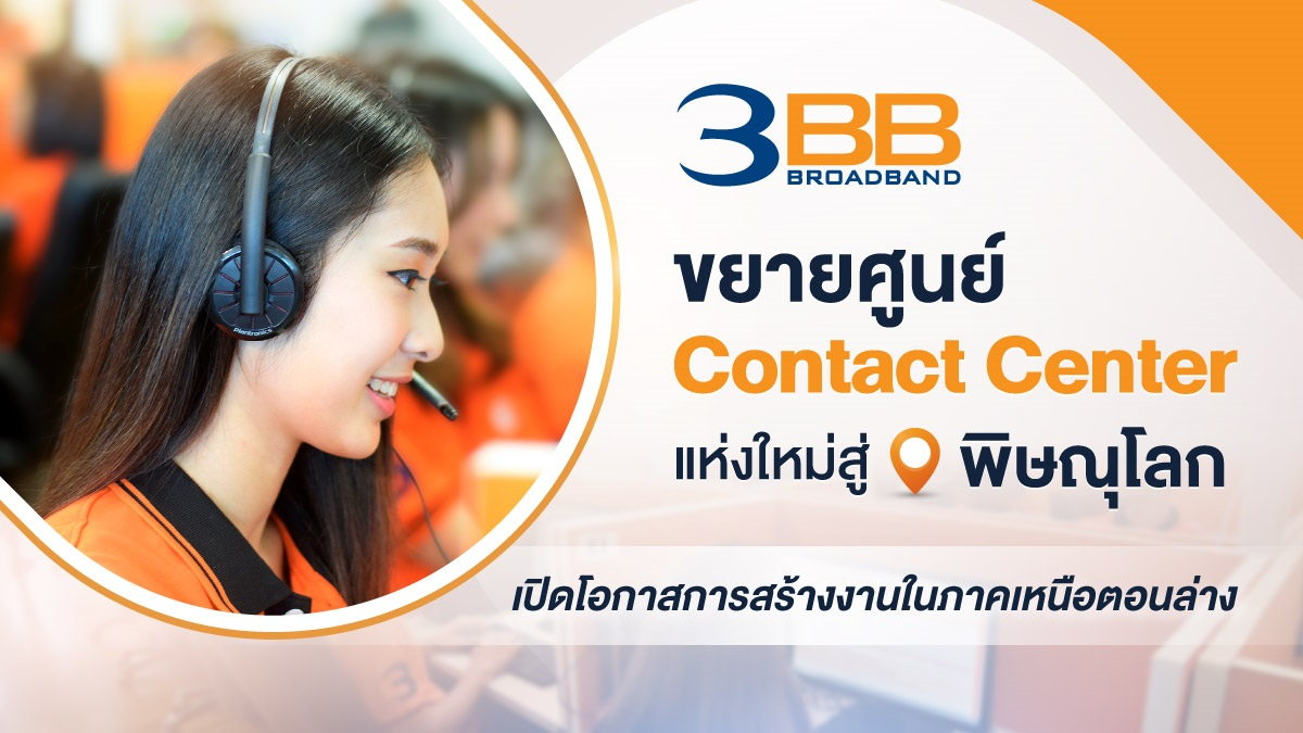 3BB Contact Center Internet พิษณุโลก