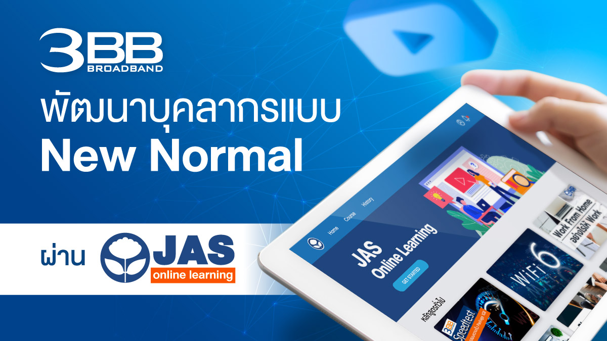 3BB Internet JAS New Normal