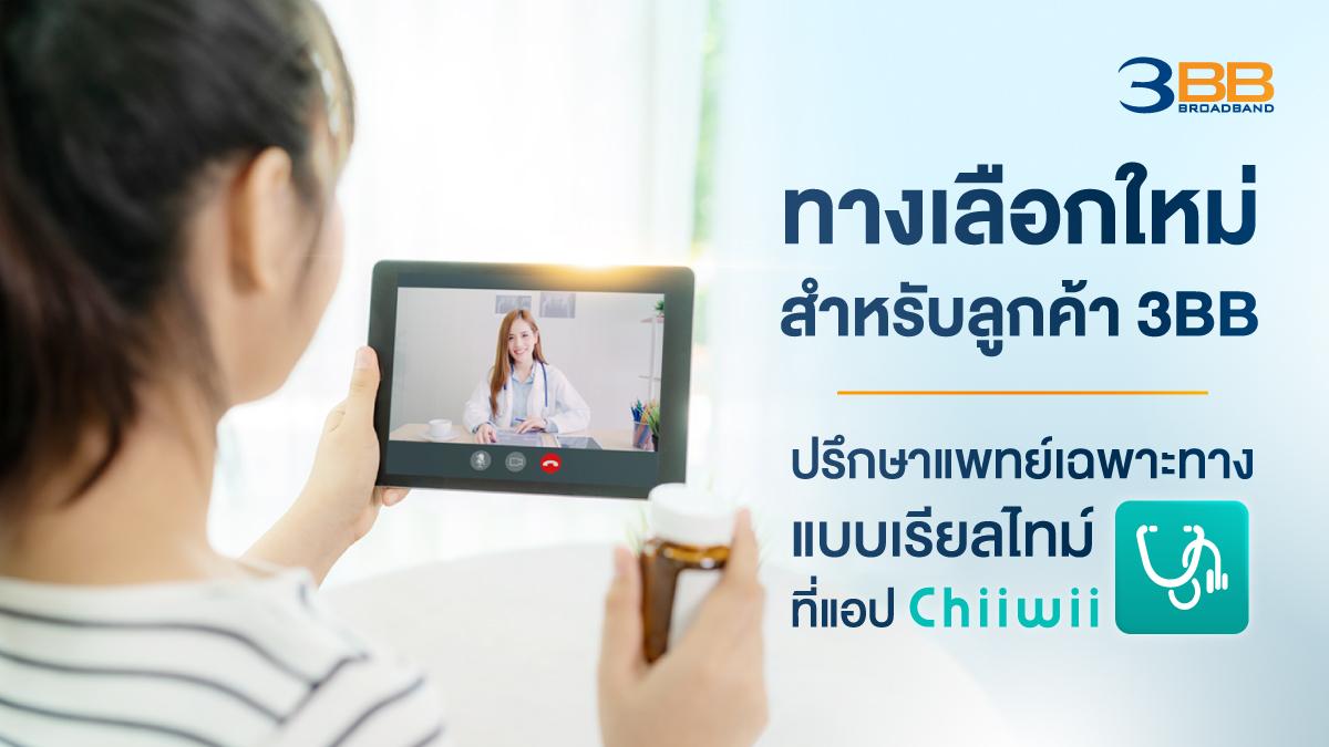 3BB App Chiiwii Internet