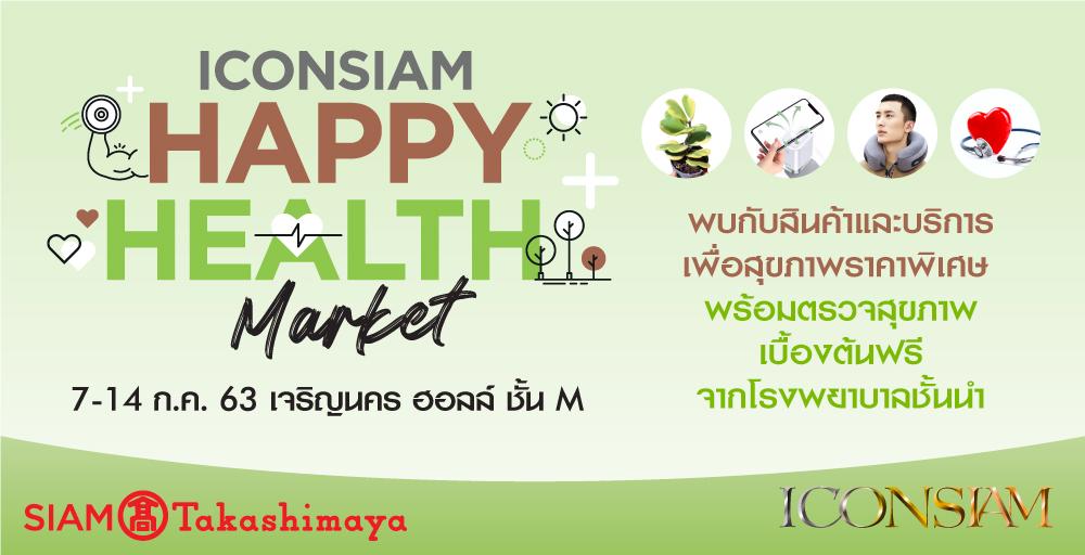 Happy Health Market iConsiam สุขภาพ ไอคอนสยาม