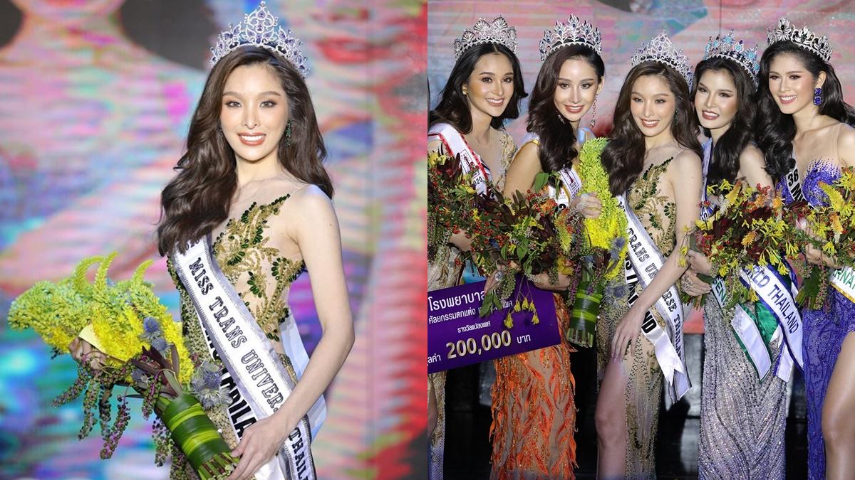 Miss Trans Universe Thailand 2020 กวางตุ้ง - กฤษณพร ไตรวงศ์ ประกวดนางงาม