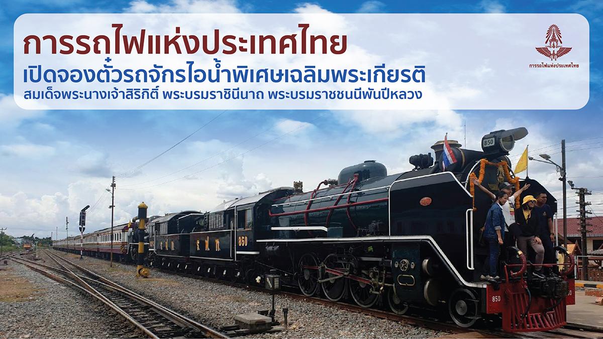 การรถไฟแห่งประเทศไทย รถจักรไอน้ำพิเศษเฉลิมพระเกียรติ