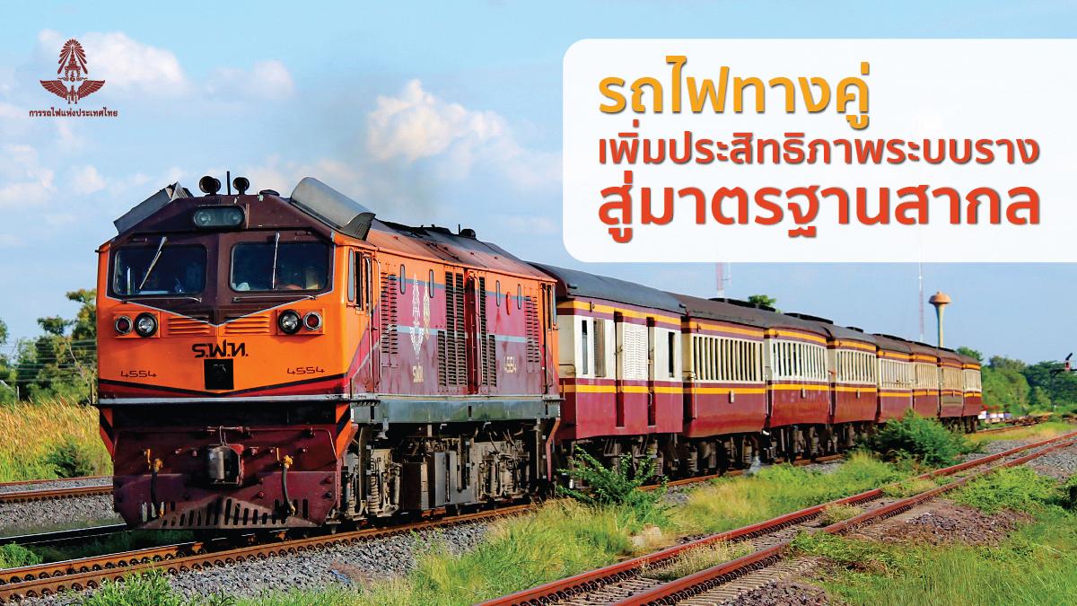 การรถไฟ การรถไฟแห่งประเทศไทย