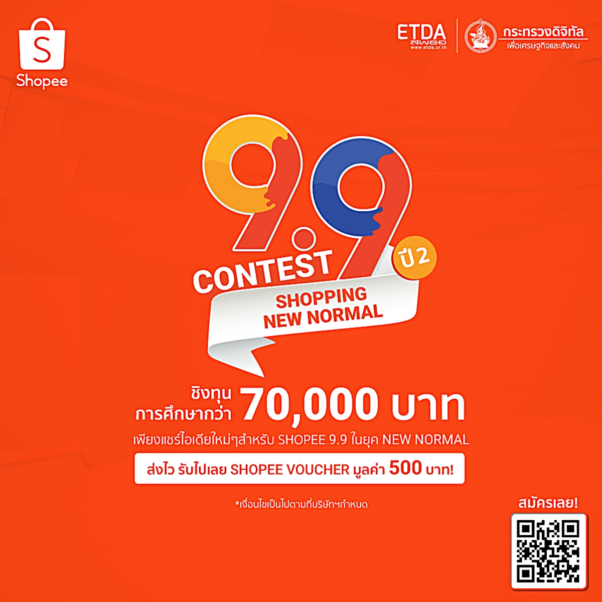 Shopee Shopee 9.9 Contest 2020