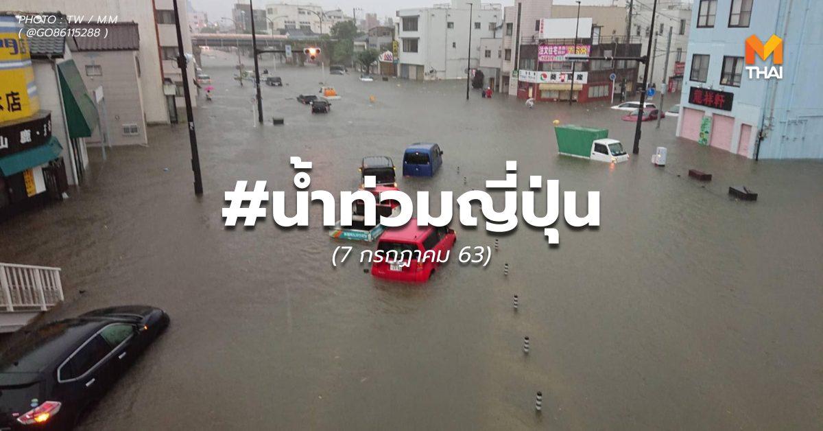 น้ำท่วมญี่ปุ่น