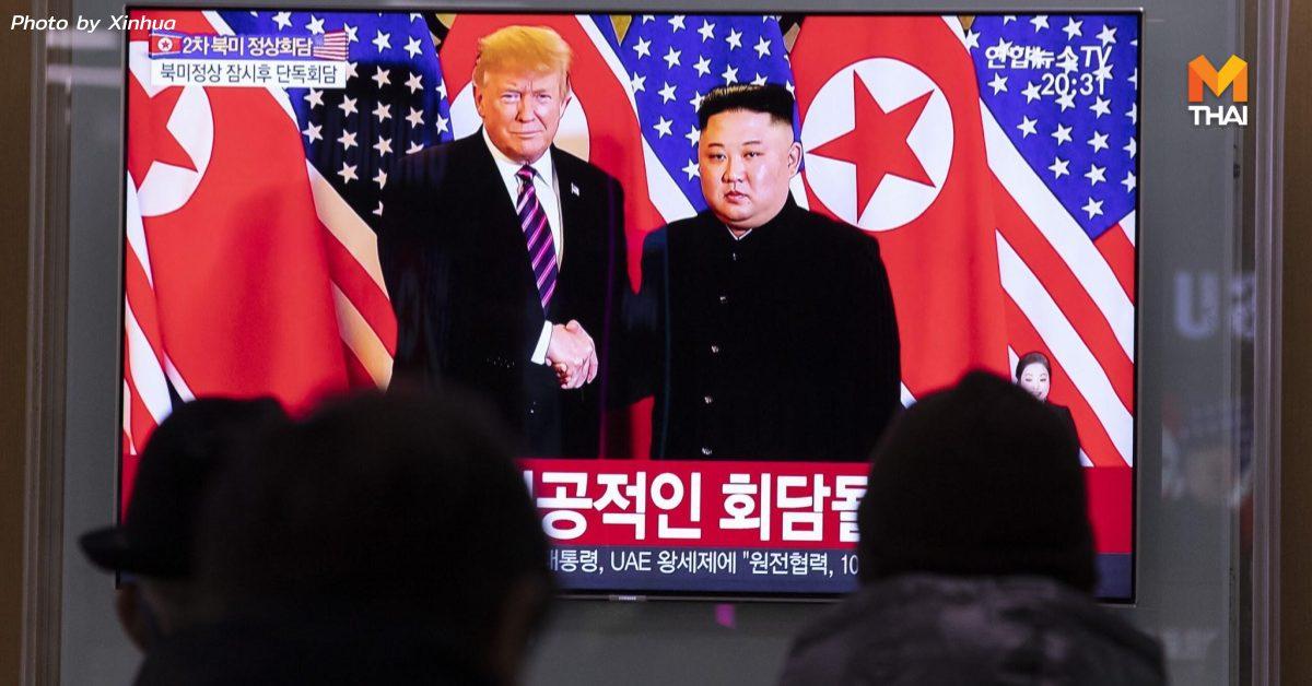 การประชุมสุดยอด ปลดอาวุธนิวเคลียร์ สหรัฐฯ เกาหลีเหนือ