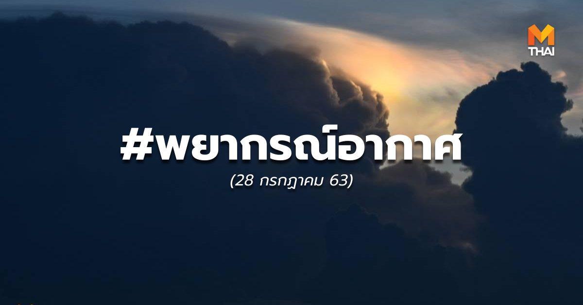 พยากรณ์อากาศ