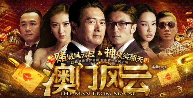 ดูหนังจีน ตู้ เหวินเจ๋อ เซียะ ถิงฟง โจว เหวินฟะ