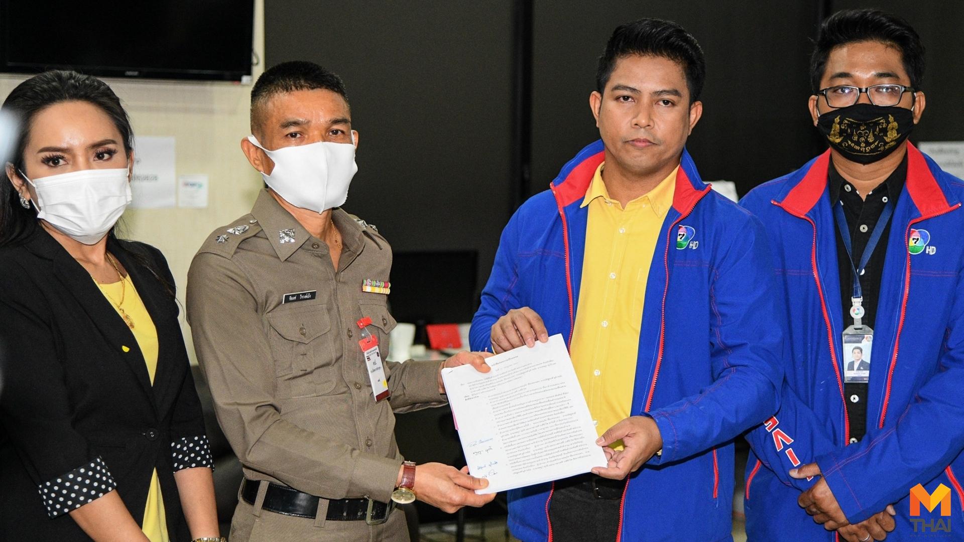ชมรมเพื่อนช่วยเพื่อนตำรวจแห่งชาติ นักข่าวถูกตำรวจฟ้อง ผู้ประกาศข่าวช่อง 7