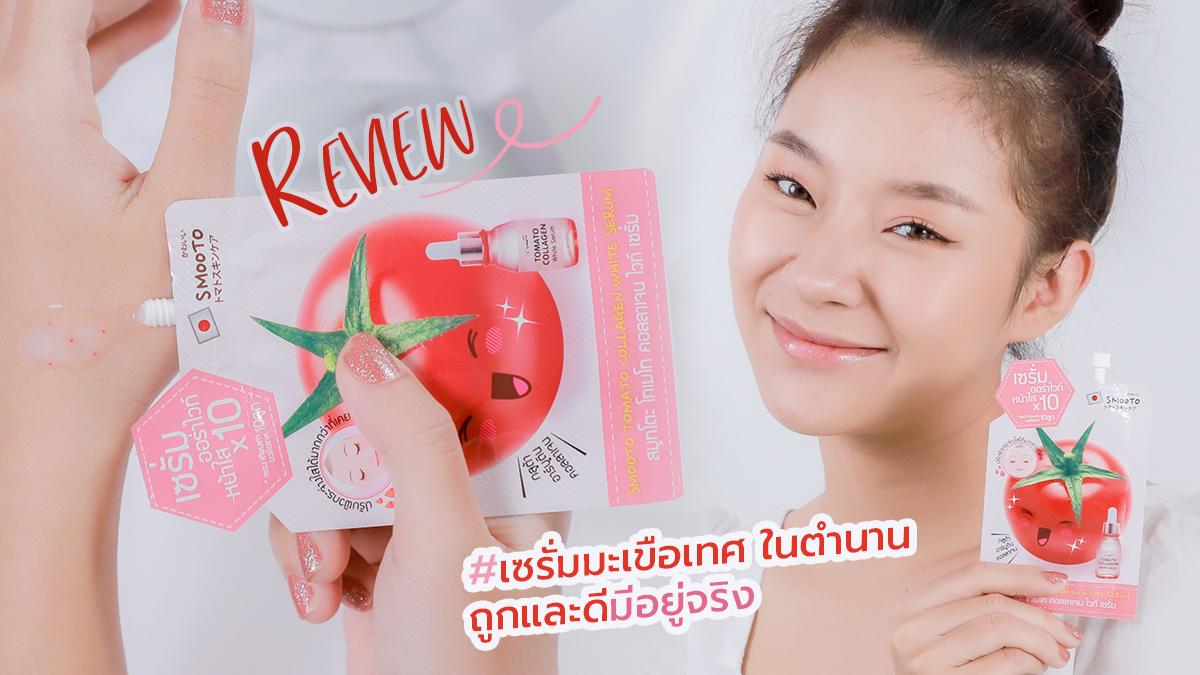 Smooto Smooto Tomato Collagen White Serum เซรั่มมะเขือเทศในตำนาน