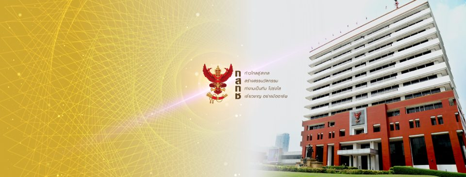 Chula 5G for REAL NBTC กสทช โทรคมนาคม