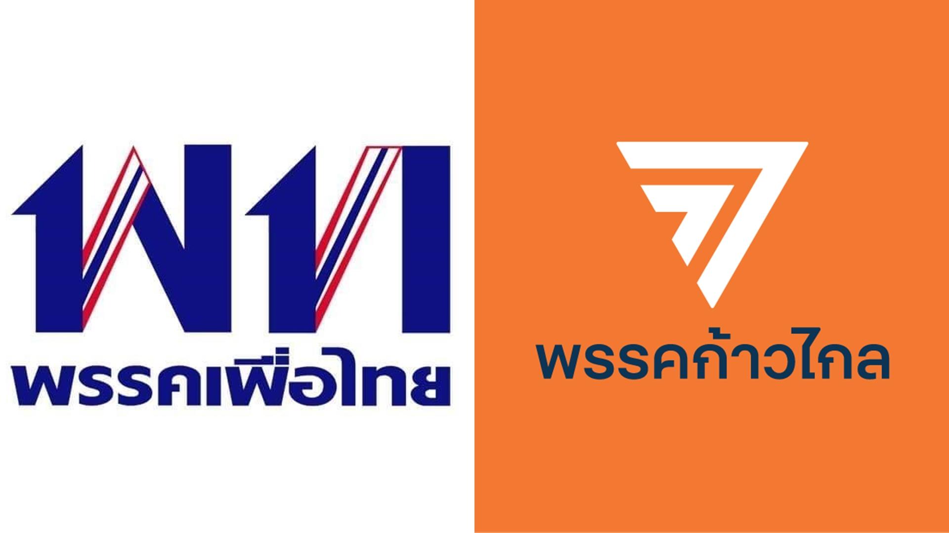 พรรคก้าวไกล พรรคเพื่อไทย มาตรา 272 แก้รัฐธรรมนูญ