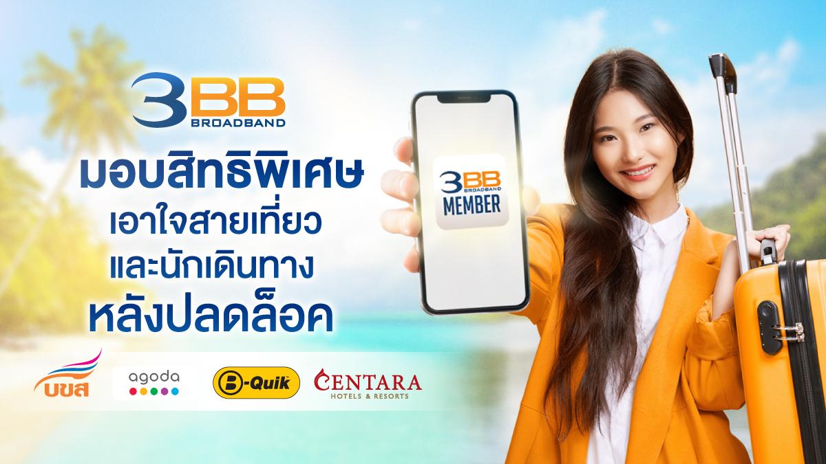3BB Internet Member ท่องเที่ยว