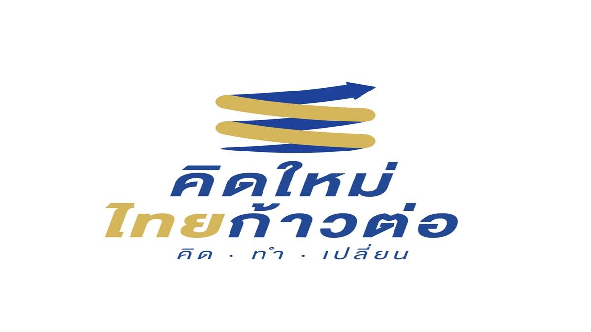 pidthong คิดใหม่ไทยก้าวต่อ มูลนิธิปิดทองหลังพระ เศรษฐกิจ แนวพระราชดำริ