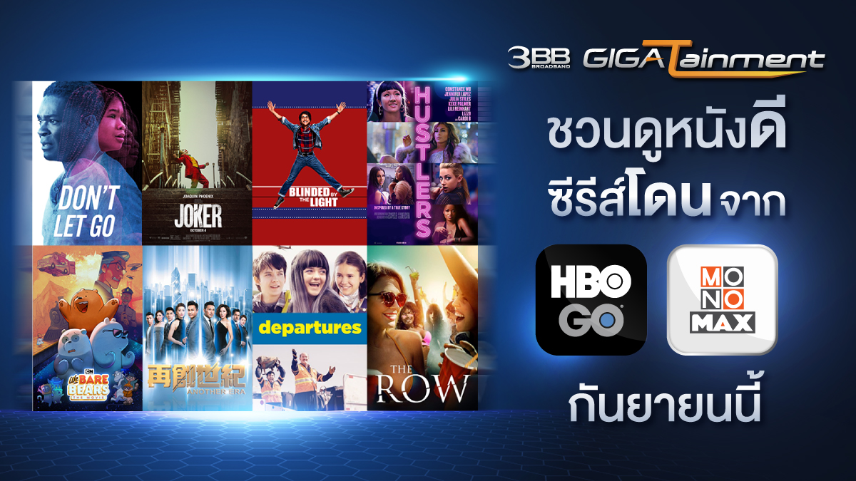 3BB GIGATainment HBO GO Internet monomax หนังซีรีส์