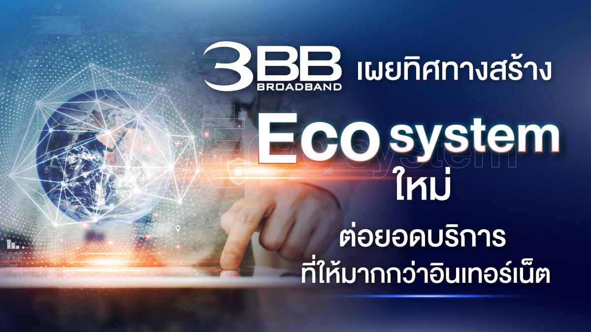 3BB Ecosystem Intermet อินเทอร์เน็ต