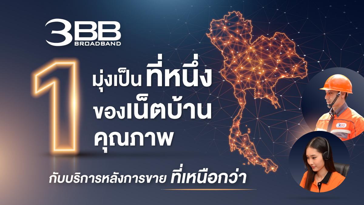 3BB Internet Telecom เน็ตบ้าน