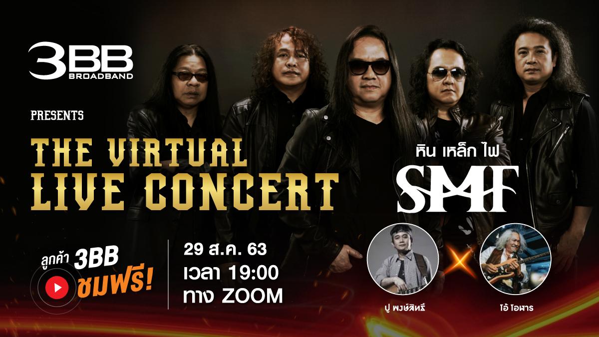 3BB Concert Internet หินเหล็กไฟ ออนไลน์