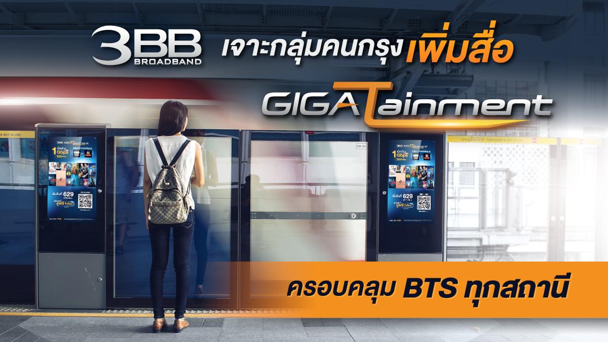 3BB BTS GIGATainment Internet