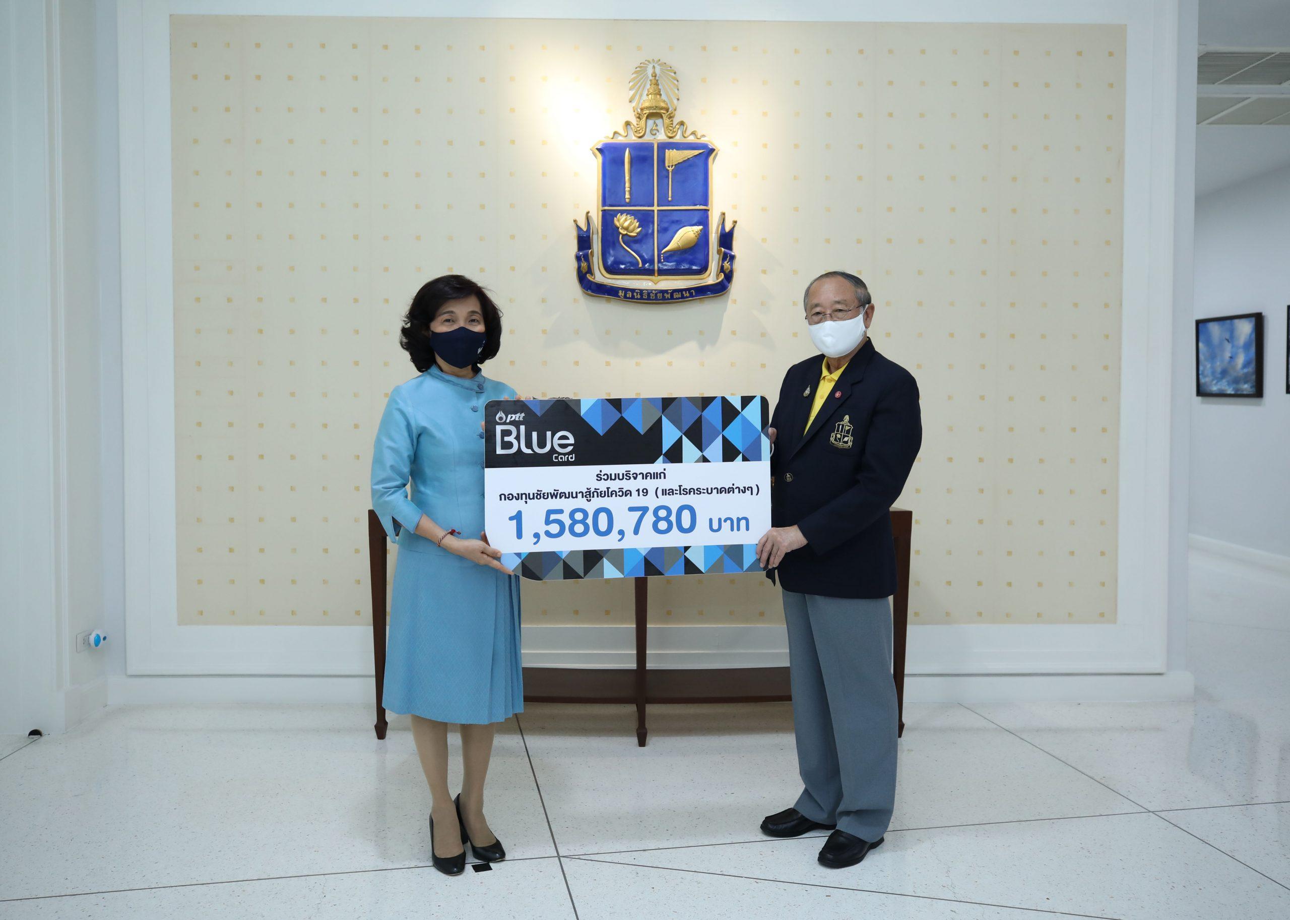 BlueCard PTT กองทุนชัยพัฒนา บลูการ์ด