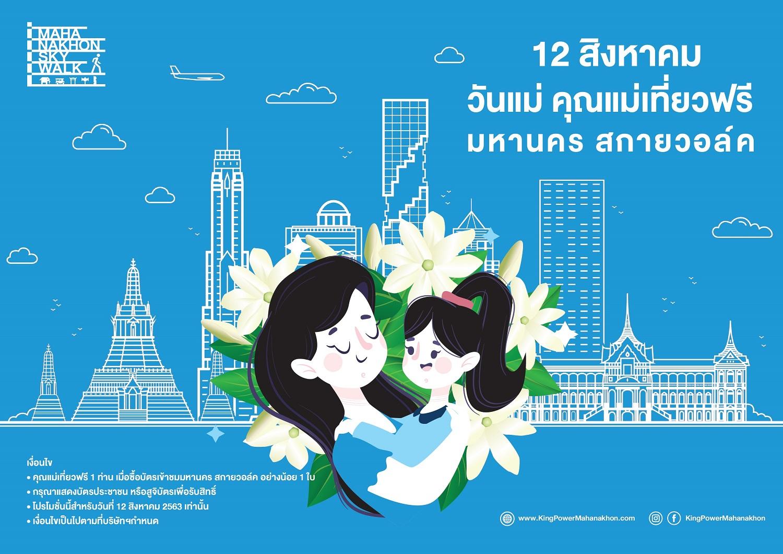 KingPowerMahanaKhon วันแม่แห่งชาติ
