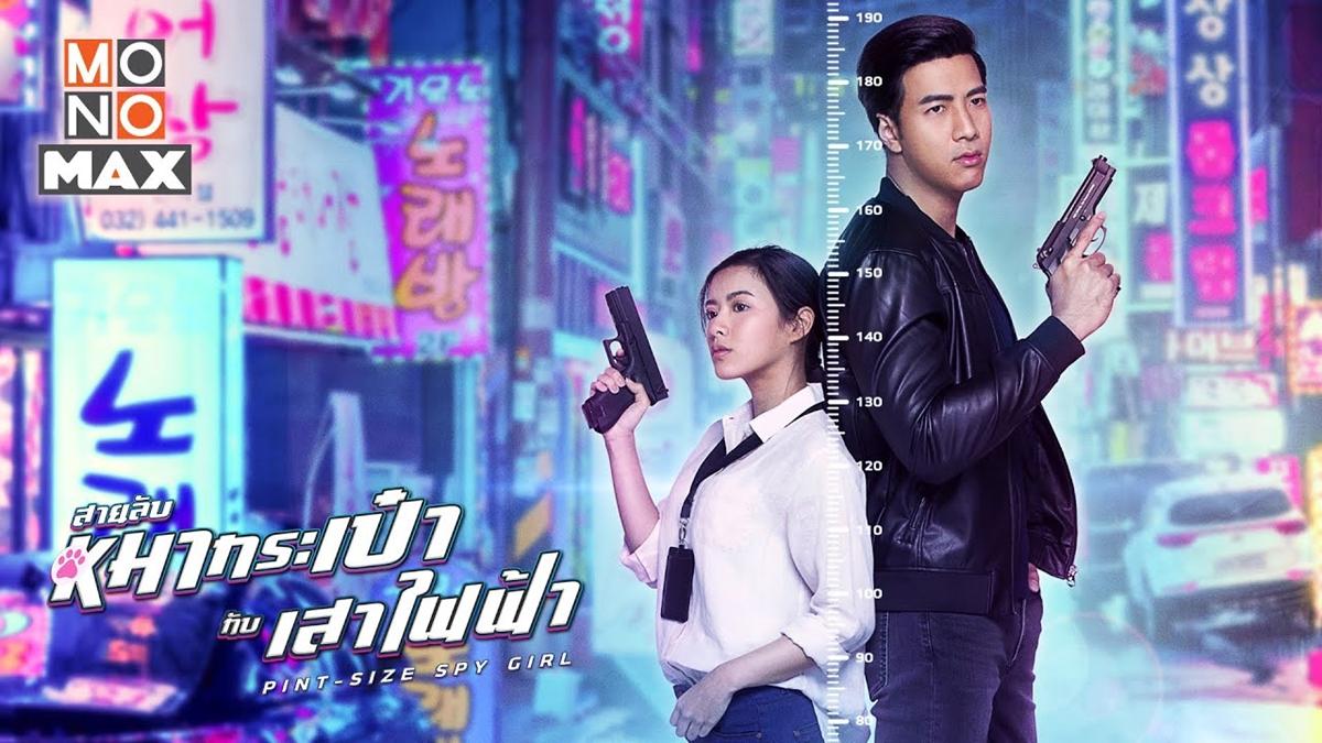 monomax ภาพยนตร์ไทย หมากระเป๋ากับเสาไฟฟ้า