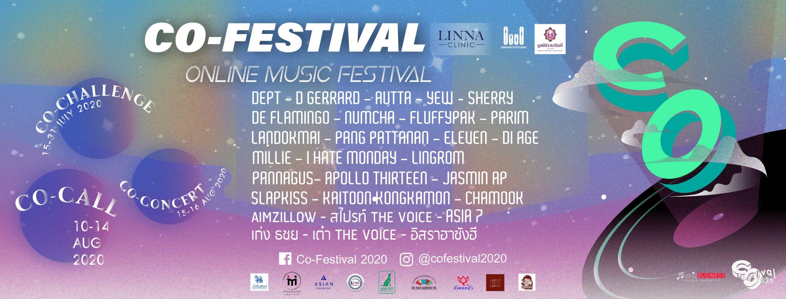 cofestival2020 มหาวิทยาลัยมหิดล เทศกาลดนตรีออนไลน์