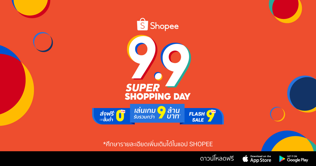 Shopee Shopee 9.9 Super Shopping Day