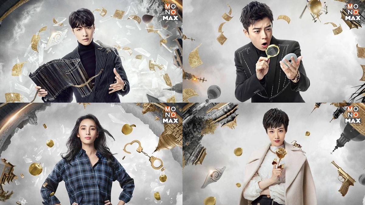 monomax The Golden Eyes ซีรีส์จีน เลย์ EXO