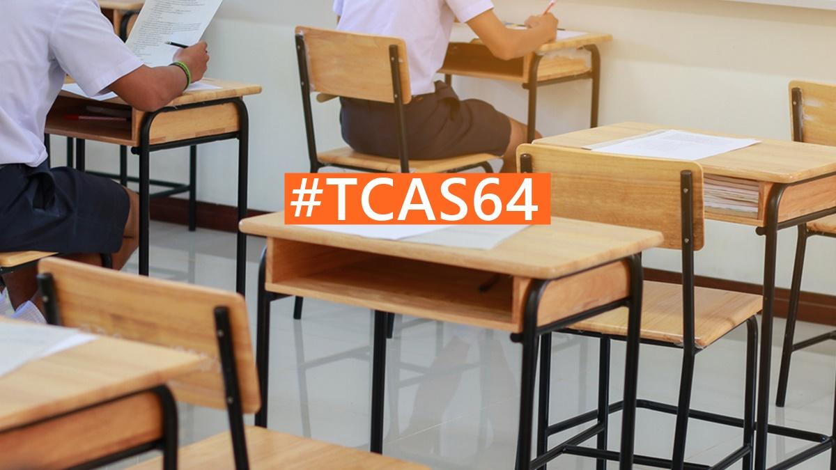 TCAS 64 การศึกษา มหาวิทยาลัย