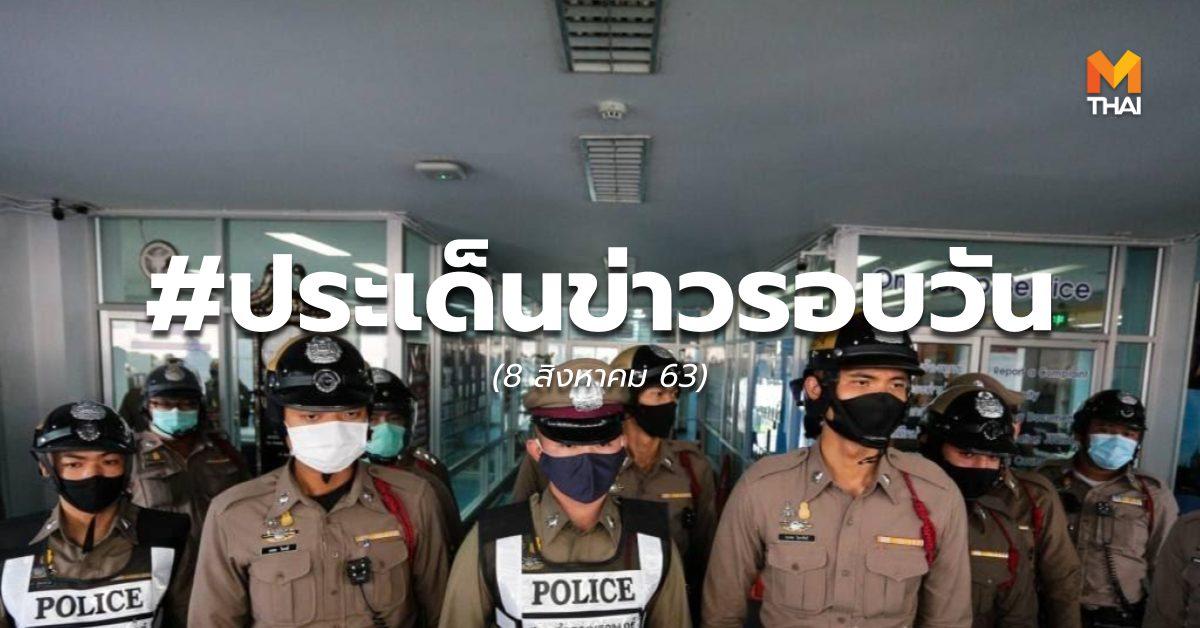 ข่าววันนี้ ทนายอานนท์ ภาณุพงศ์ จาดนอก