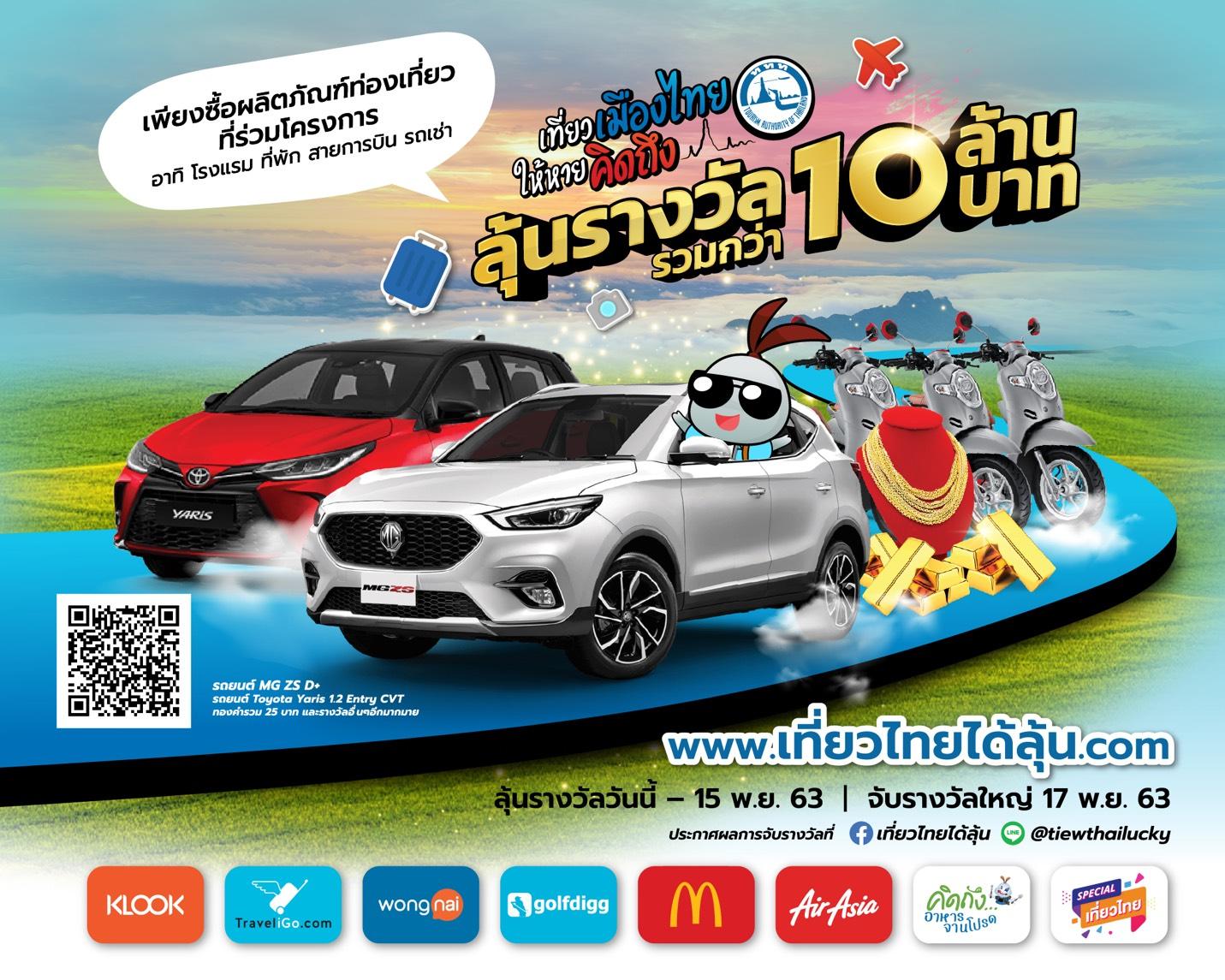 TAT tiewthailucky ททท เที่ยวเมืองไทย